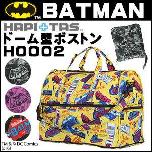 バットマン Batman折りたたみボストンバッグ(ドーム型)ショルダーベルト付コンパクトになる ポケッタブル ボストンバッグ パッカブルハピタス キャリーオンバッグ 旅行バッグ ≪H0002≫