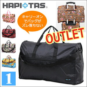 Translation and outlet sale 50% off half folding large Boston bag (dome types) carry through and easy to carry! HAPI+TAS ( ハピタス ) [H0004» shoulder belt with shopping eco Mommy tote bag suitcase carry case carrying bag