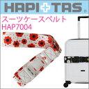 スーツケースベルト≪HAP7004≫かばんの目印にオススメ 着脱がワンタッチで簡単なバックル式HAPI+TAS ハピタス siffler シフレ