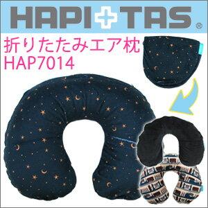 折疊充氣枕 «HAP7014» 可擕式空氣宏空氣佩羅枕頸部放鬆玩具 HAPI + TAS hapitas siffler shiflet