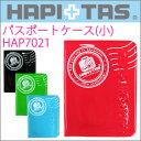 パスポートケース(小) ≪HAP7021≫セキュリティケース パスポートカバー ポーチHAPI+TAS ハピタス siffler シフレ旅行用品 トラベルグッズ チケットケース