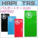 パスポートケース(大)≪HAP7022≫セキュリティケース パスポートカバー ポーチHAPI+TAS ハピタス siffler シフレ旅行用品 トラベルグッズ チケットケース