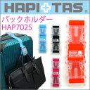 バッグベルト≪HAP7025≫スーツケース等に荷物を掛けられる♪バッグホルダー バッグ掛けHAPI+TAS ハピタス siffler シフレ