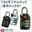 TSAロック南京錠(ダイヤルロック式)≪Z2219≫アメリカ旅行の必需品!キャリーバッグの施錠に便利かぎ 鍵 カギ ダイヤル 錠 ロック スペアキー