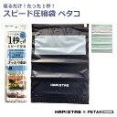 圧縮袋 旅行 ペタコ 機内持ち込みサイズ 2枚1組 テレビでも紹介された人気商品 ハピタス HAP7066