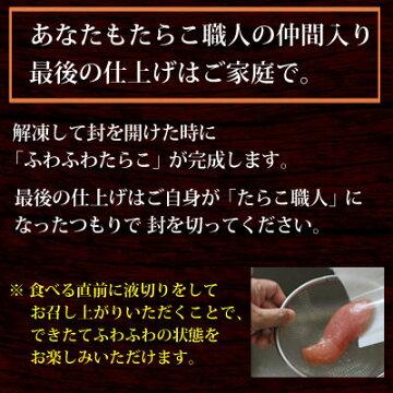ふわふわたらこ10本セット【業務用】
