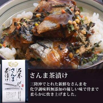 石巻金華茶漬け12食セット