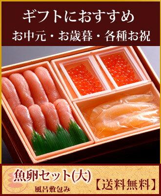 魚卵セット(大)風呂敷包【送料無料】【ふるさと割】