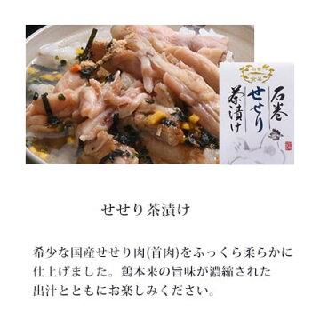 石巻金華茶漬け9種セット国産かつおぶし上粉使用三陸産わかめ使用たらこ銀鮭さんま牡蠣明太子あなごせせりほやさば各1食入り