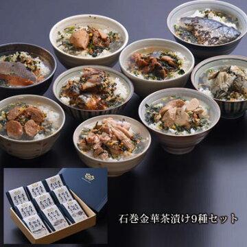石巻金華茶漬け9種セット
