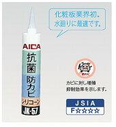 アイカキッチンパネル用抗菌・防カビシリコーンJK-57T320mlカートリッジ
