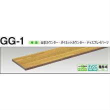 ゴム集成カウンターGG-121未塗装品28×456×1820(mm)塗装品28×450×1810(mm)