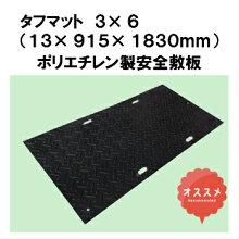 タフマット3×6サイズ(13×915×1,830mm)