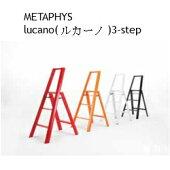 lucano(ルカーノ)3-step