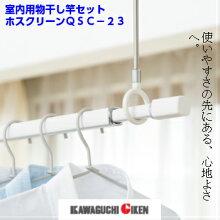ホスクリーンQL型QSC−23セット