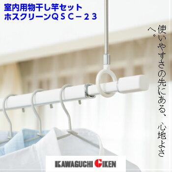ホスクリーンQL型 QSC−23セット