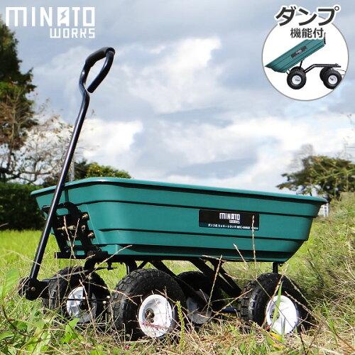 ミナト ダンプ機能付きキャリートラック MTC-300A (最大荷重200kg/大型タイヤ) [アウトドア 台車 ...