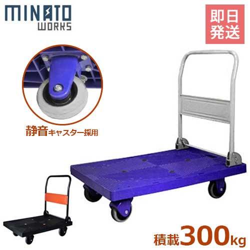 ミナト 静音台車 『静キャスター300』 (積載300kg/折りたたみ式) [運搬台車][r10][s2-160]