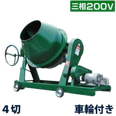 日工コンクリートミキサー4切NGM4(三相200V2馬力モーター+車輪付)