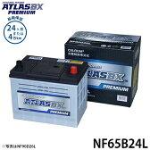 アトラスプレミアム バッテリー NF65B24L (充電制御車用) [カーバッテリー 互換:46B24L/50B24L/55B24L/60B24L]
