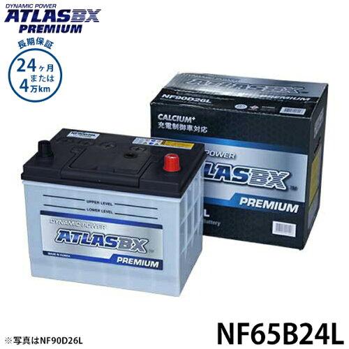 アトラスプレミアム バッテリー NF65B24L (充電制御車用) [カーバッテリー 互換:46B24L/50B24L/55...