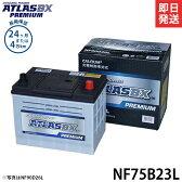 アトラスプレミアム バッテリー NF75D23L (充電制御車用) [カーバッテリー 互換:55D23L/65D23L/70D23L]