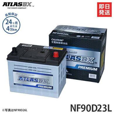 アトラスプレミアムバッテリーNF90D23L(充電制御車用)[互換:55D23L/65D23L/70D23L/75D23L/80D23L][r10][s21]