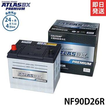 アトラス バッテリー NF90D26R (充電制御車対応/24カ月保証) 【互換48D26R 55D26R 65D26R 70D26R 75D26R 80D26R】 [ATLAS カーバッテリー DIN]