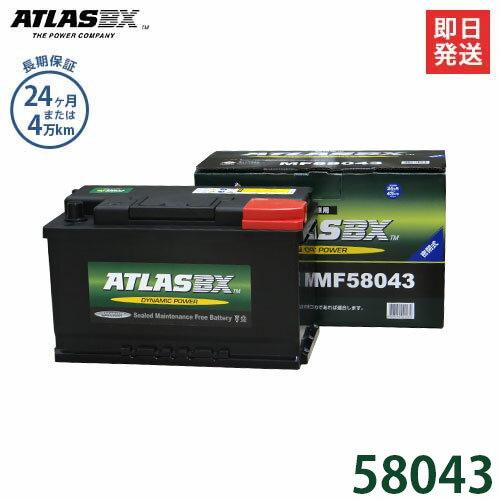 アトラス バッテリー 58043 (外国車用/密閉式) [カーバッテリー 互換:58042/58043/58046][ATLAS 5...