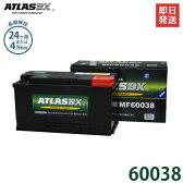 アトラス バッテリー 60038 (外国車用/密閉式) [カーバッテリー 互換:58827/59218/60044/60038][ATLAS 600-38]