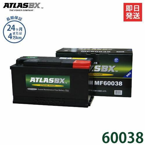 アトラス(ATLAS) バッテリー 60038/600-38 (欧州車用/24カ月長期保証) 【互換:58827 59218 60044...