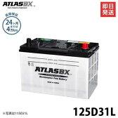 アトラス バッテリー 125D31L (国産車用) [カーバッテリー 互換:65D31L/75D31L/85D31L/95D31L/105D31L/115D31L]