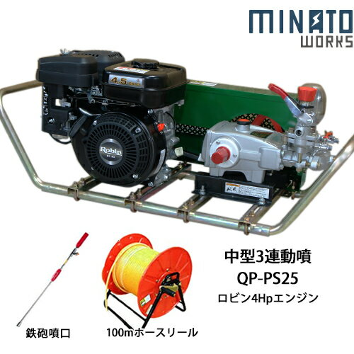 ミナト 中型3連動噴 QP-PS25セット 《ロビン4Hpエンジン+100mホースリール+鉄砲噴口付き》
