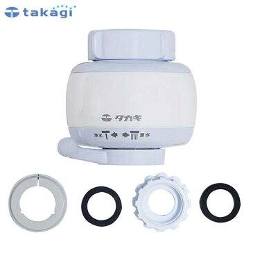 タカギ 小型浄水器 浄水切替シャワー K576 (各社対応) [takagi]