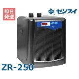 ゼンスイ 水槽用クーラー ZR-250 (冷却水量1000L以下/淡水・海水両用) [ZR250][r10][s3-160]