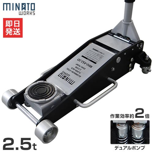 ミナト アルミ+スチール製ローダウンジャッキ 2.5t MHJ-AS2.5D [2.5トン アルミ製 アルミジャッキ...