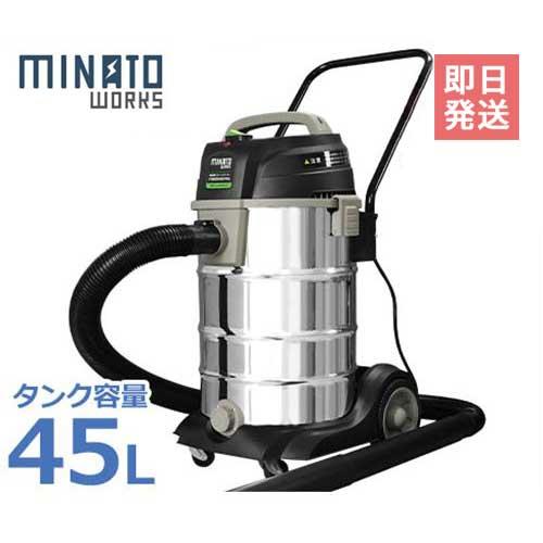 ミナト 業務用掃除機 乾湿両用バキュームクリーナー MPV-45PRO (容量45L/吸水16L) [集じん機 集塵...