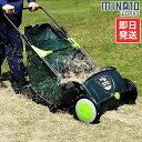 ミナト 芝生専用 手押し式スイーパー SWP-530 (清掃幅530mm) [掃除機 芝用 落ち葉 芝刈り機 芝刈り用品 芝刈機]