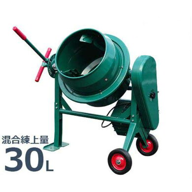 コンクリートミキサー1.25切WPM-30DX(100Vモーター・車輪付)[r10][s70]
