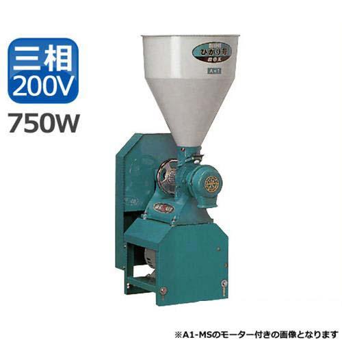 国光社 製粉機 『ひかり号』 A1-MS(P7) (三相200V750Wモーター付) [r20][s9-910]:ミナト電機工業