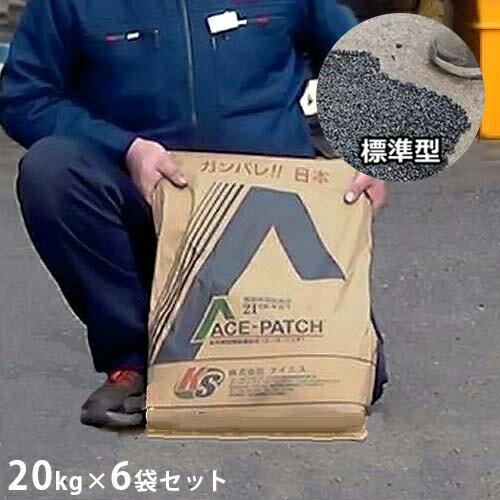 KS アスファルト補修材 『エース・パッチ 標準型』 20kg 《お得6袋セット》 [ヒビ割れ ひび割れ 補...