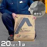 KS アスファルト補修材 『エース・パッチ 細密型』 20kg [ヒビ割れ ひび割れ 補修 道路補修材]