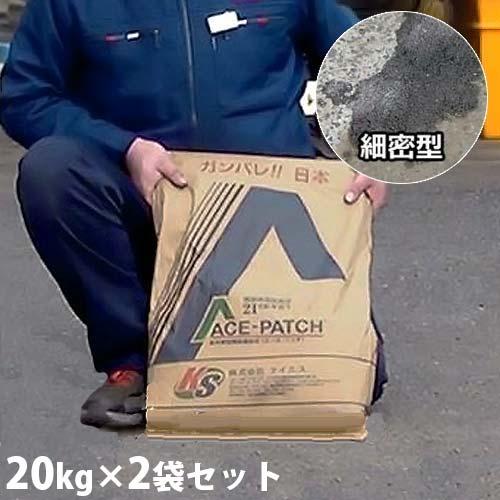 KS アスファルト補修材 『エース・パッチ 細密型』 20kg 《お得2袋セット》 [ヒビ割れ ひび割れ 補...