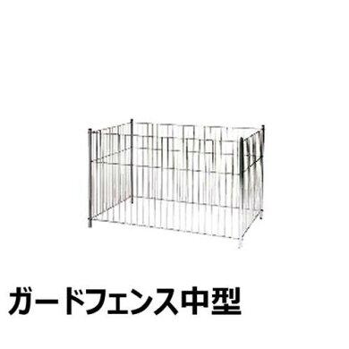 静岡製機業務用ヒーター用ガードフェンス中型