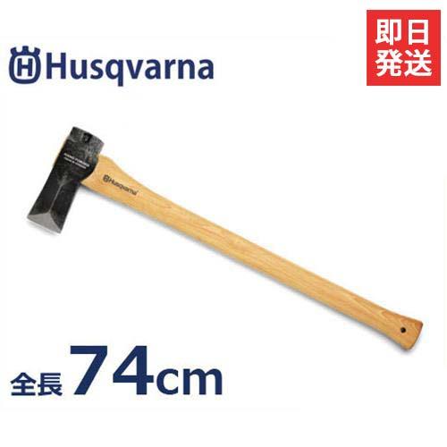 ハスクバーナ 薪割り斧 (全長74cm) 576926701 [Husqvarna H5769267-01 ハスクバーナ 斧 薪 薪割り...
