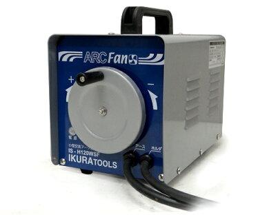 イクラ交流アーク溶接機IS-H120WSF(AC100V・200V兼用/冷却ファン付)