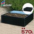 サンポリ 堆肥ワク A-12 (角型/容量570L) [堆肥枠][r20][s9-910]