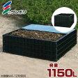 サンポリ 堆肥ワク A-22 (角型/容量1150L) [堆肥枠][r20][s9-910]