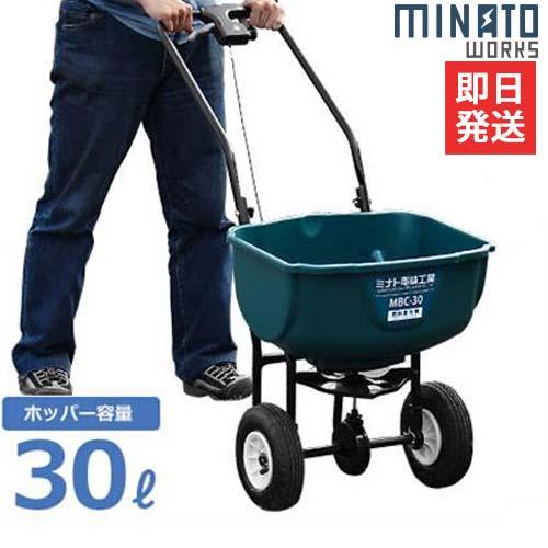 ミナト 肥料散布機 手押し式ブロキャス MBC-30 (容量30L・積載20kg/エアータイヤ仕様)...