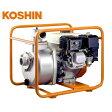 工進 エンジンポンプ SEM-50V (2インチ/高圧型)三菱4Hpエンジン付き [r20]